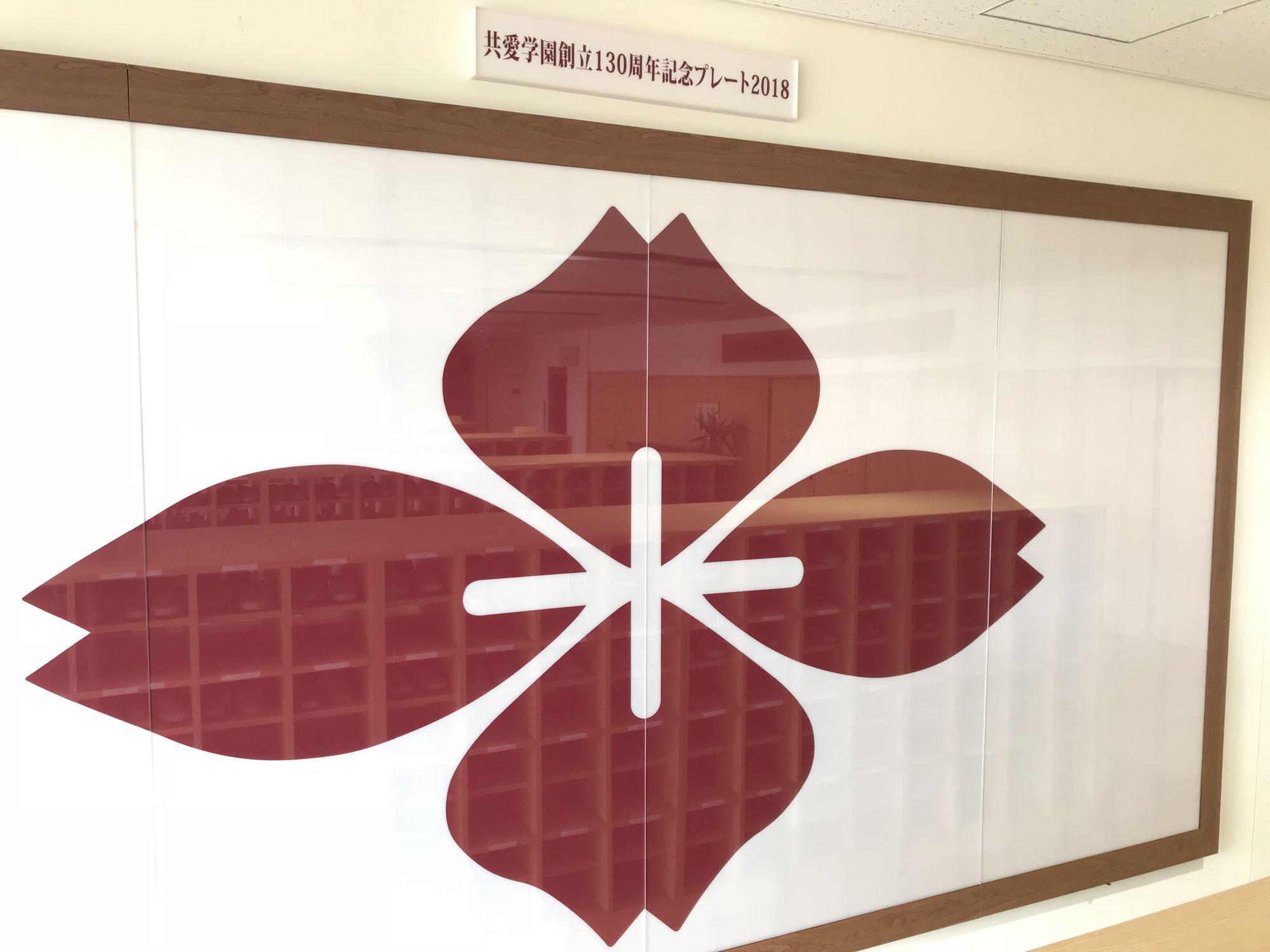 共愛学園130周年記念プレート