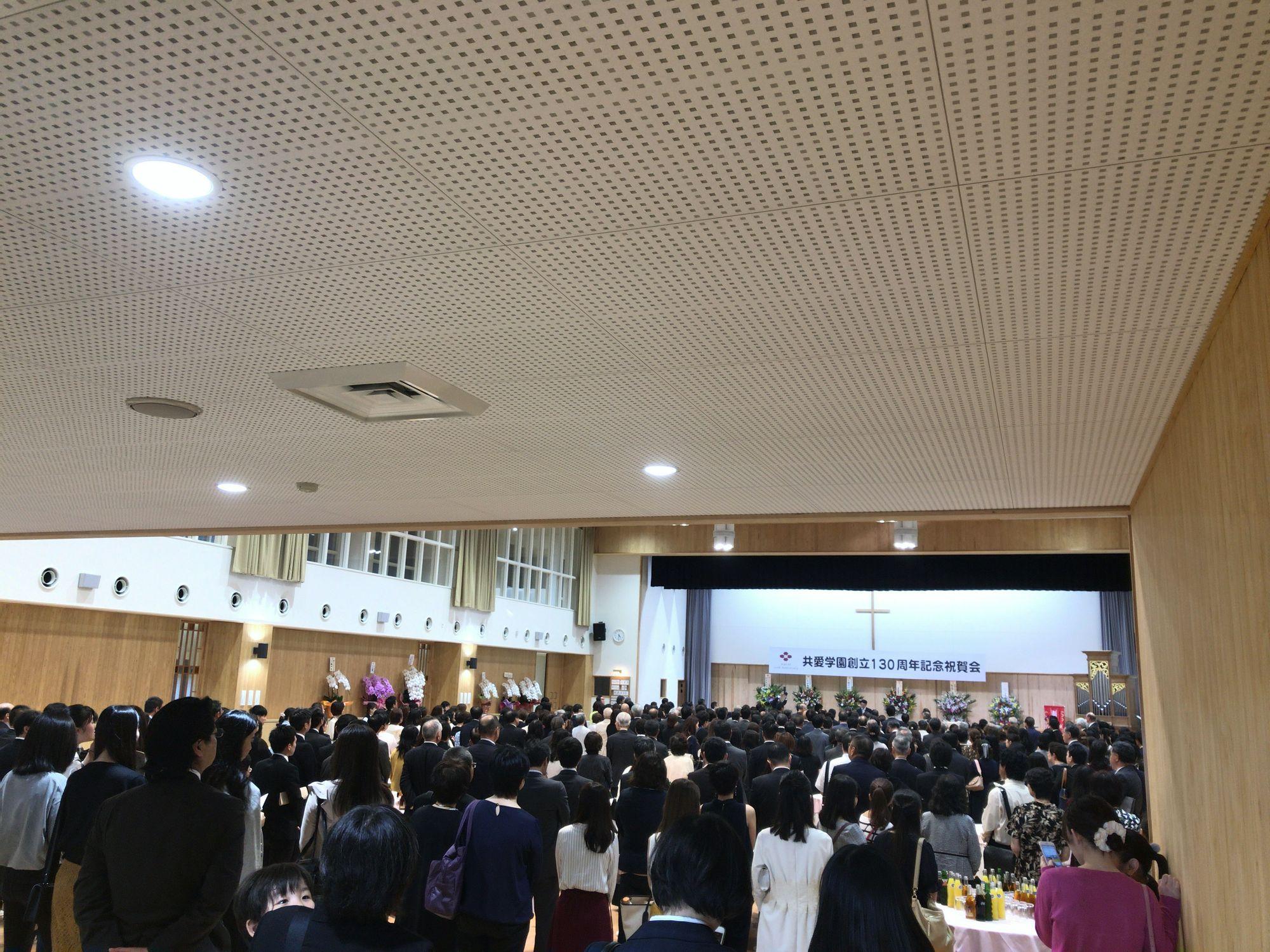 共愛学園130周年記念祝賀会