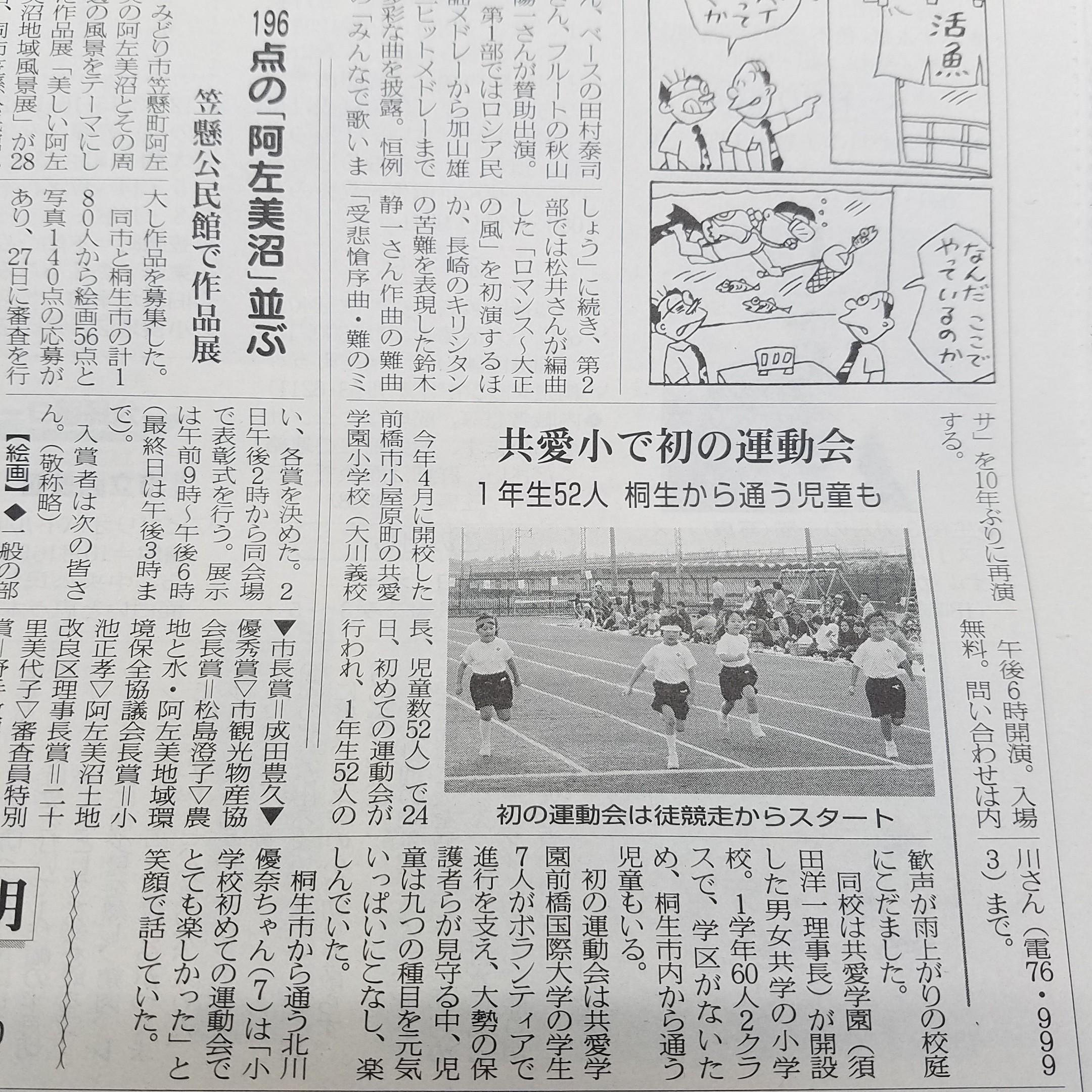 共愛学園小学校:桐生タイムス