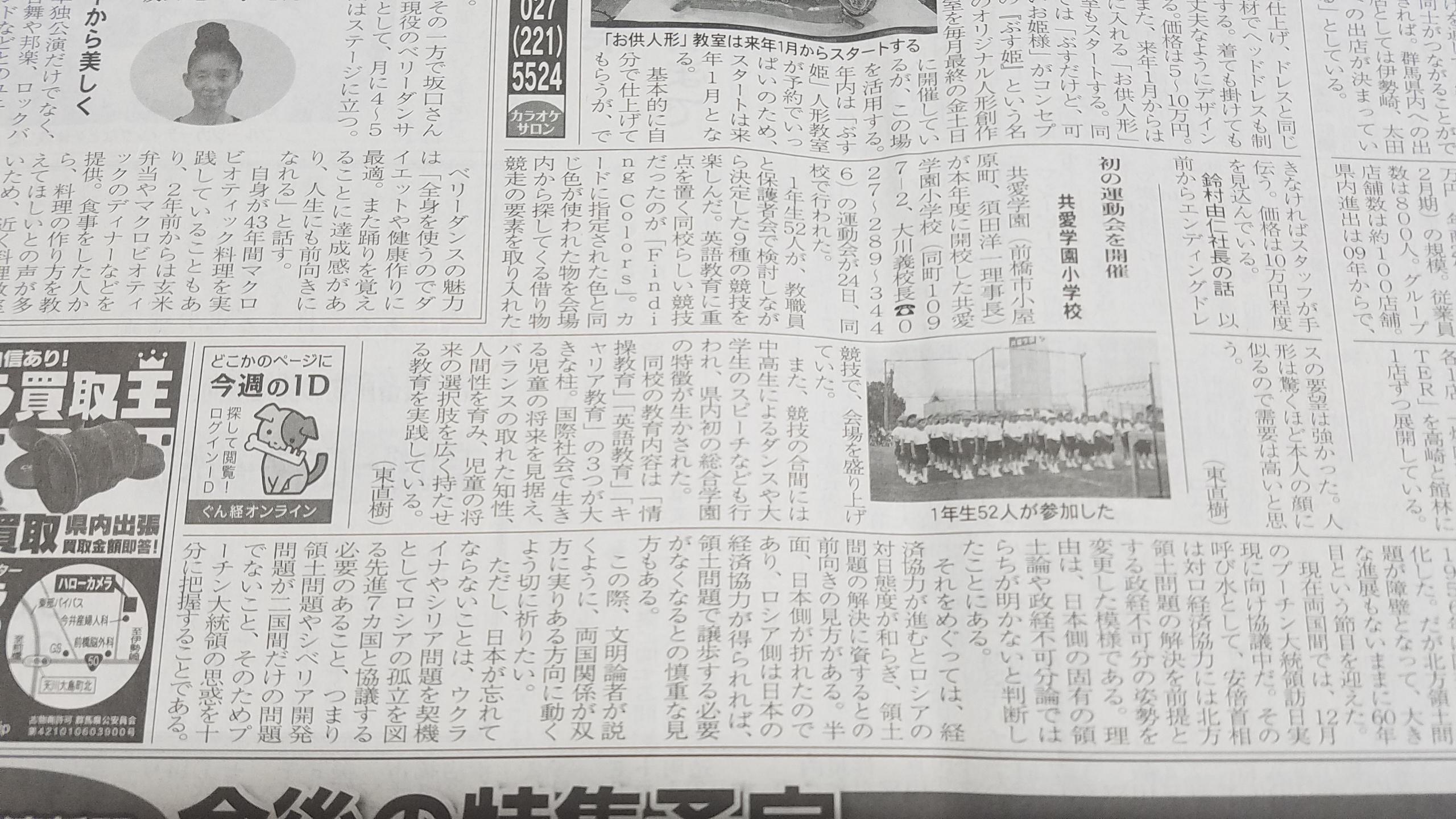 共愛学園小学校:ぐんま経済新聞