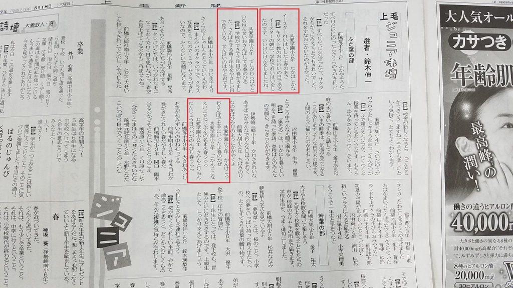 上毛ジュニア俳壇
