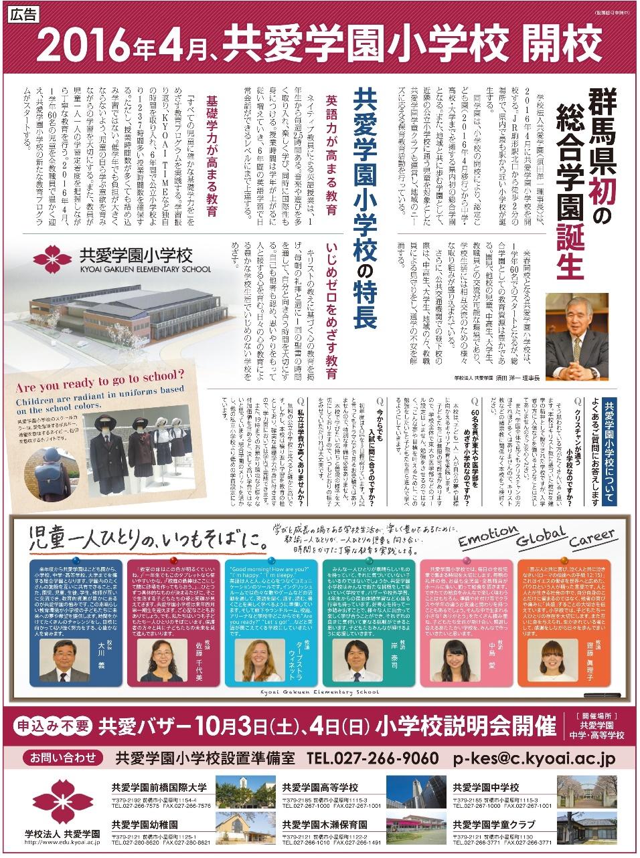 共愛学園小学校:朝日新聞