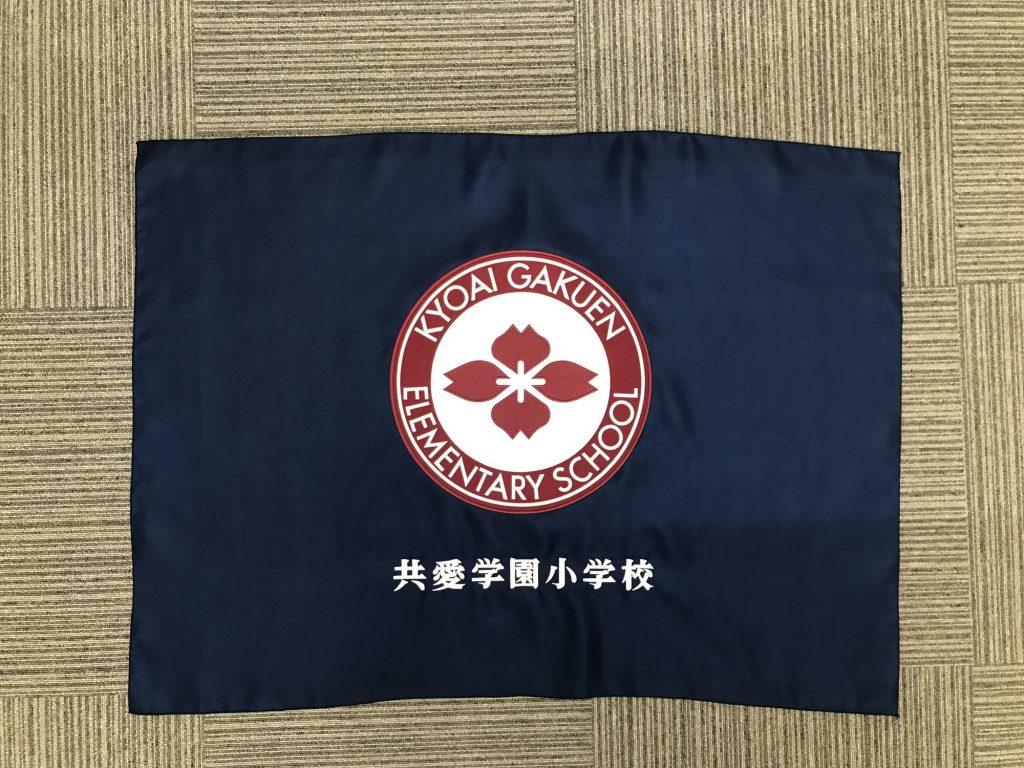 共愛学園小学校 校旗