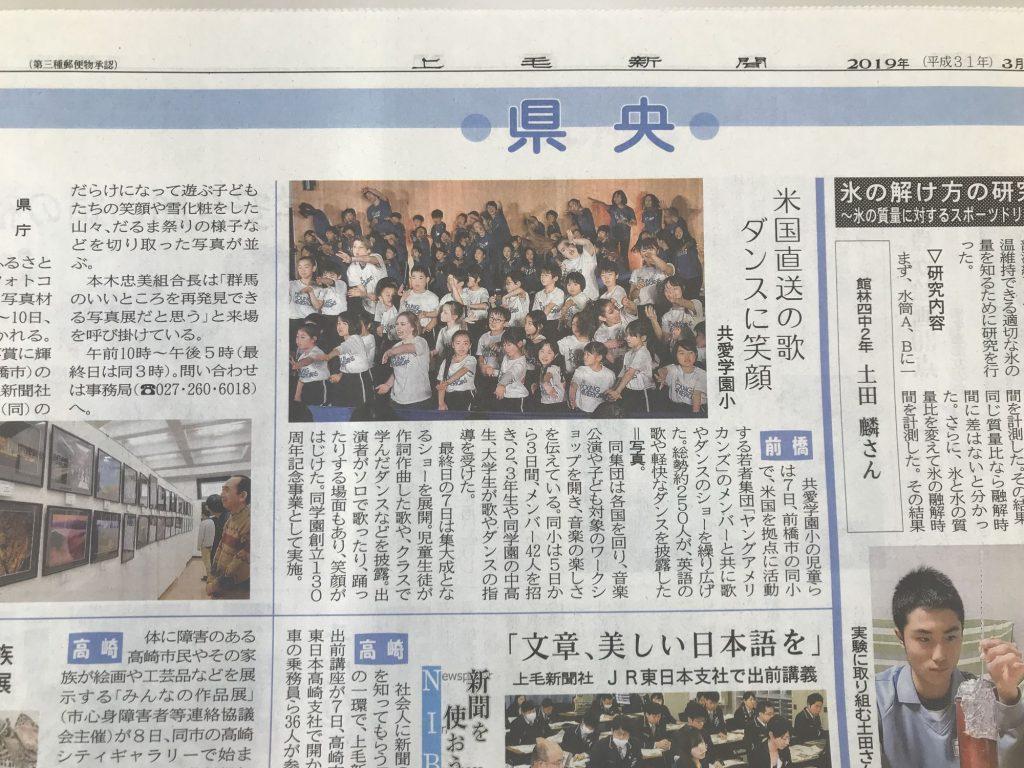 上毛新聞:ヤングアメリカンズ
