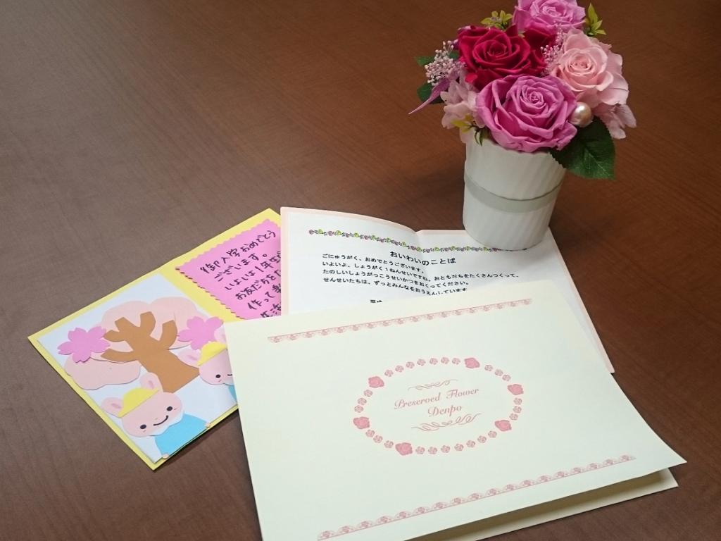 入学式お祝いメッセージ